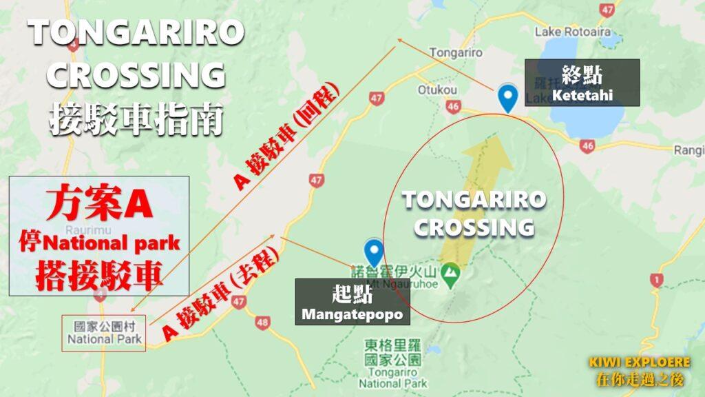 Tongariro crossing 接駁車