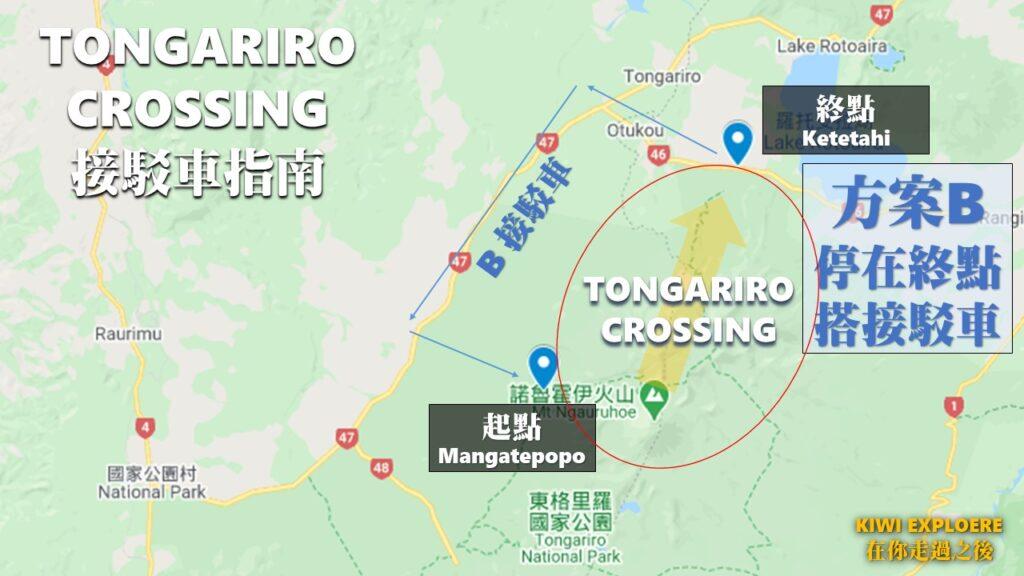 TONGARIRO CROSSING 巴士