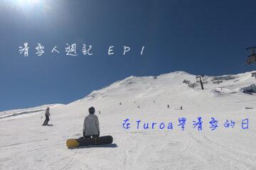 滑雪人週記 EP1 在Turoa 跌跌撞撞學滑雪