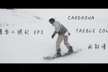 Cardrona VS Treble cone 南島雪場比一比